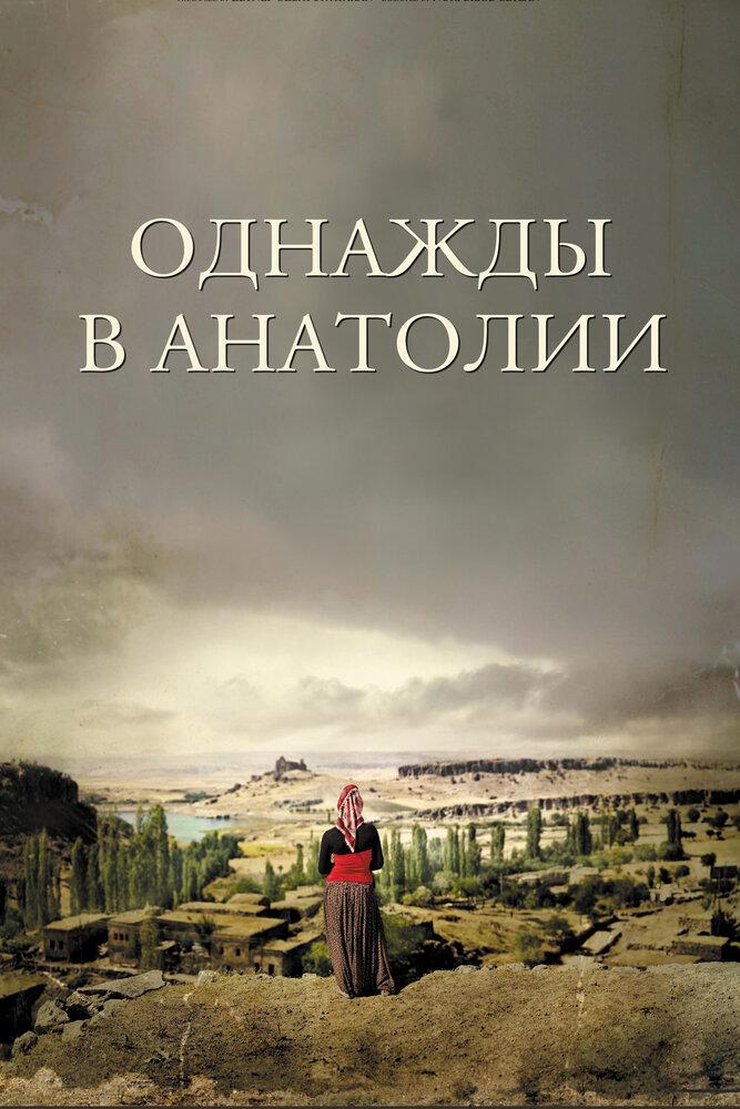 Дивитись «Одного разу в Анатолії » ( Bir zamanlar Anadolu'da , 2011 ) онлайн