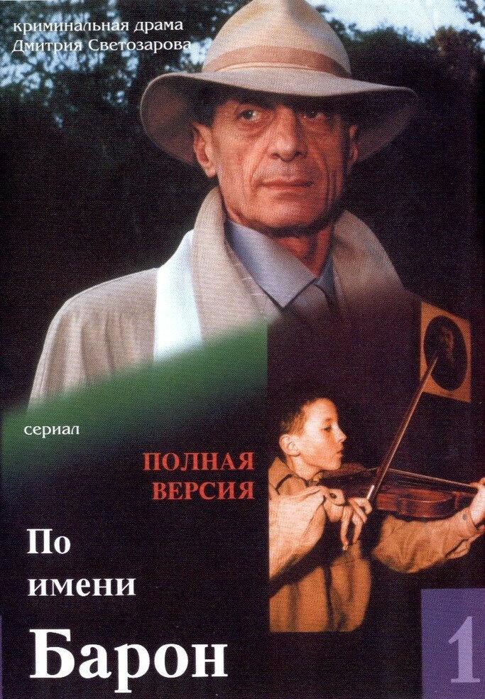 скачать фильм барон торрент img-1