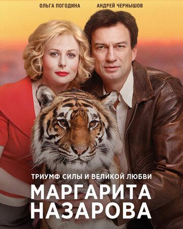 Маргарита Назарова (2016) полный фильм онлайн