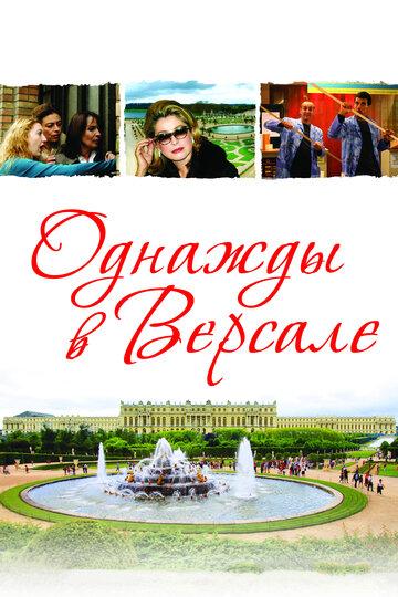 Фильм Однажды в Версале