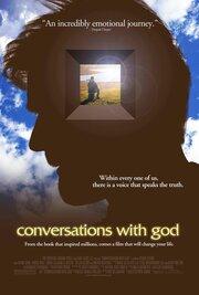 Беседы с Богом (2006)