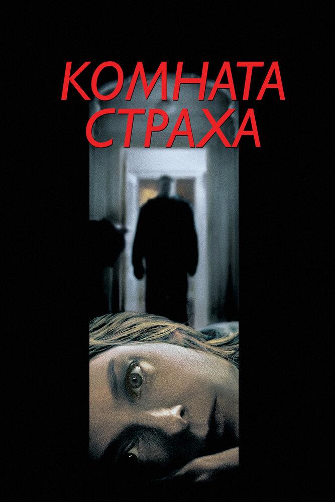 Отзывы к фильму — Комната страха (2002)
