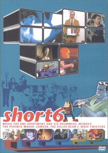 Краткость (2001) полный фильм онлайн