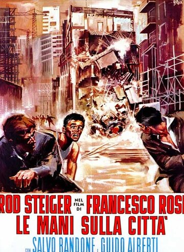 Руки над городом (1963)
