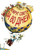 Вокруг Света за 80 дней (1956)