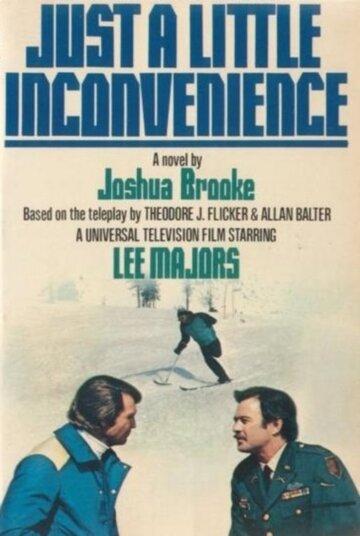 Просто небольшое беспокойство (1977)