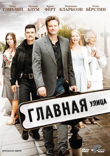 Главная улица 2010