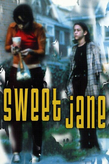 Милая Джейн