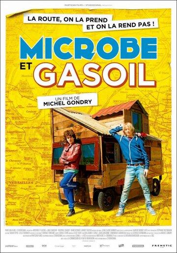 Микроб и Бензин / Microbe et Gasoil (2015)