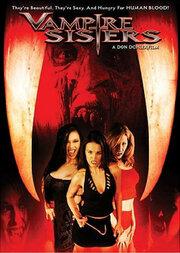 Сестры-вампиры