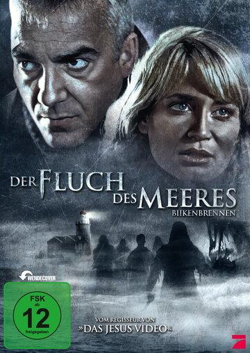 Проклятие Вавлева (1999)