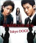 Токийские псы (сериал)