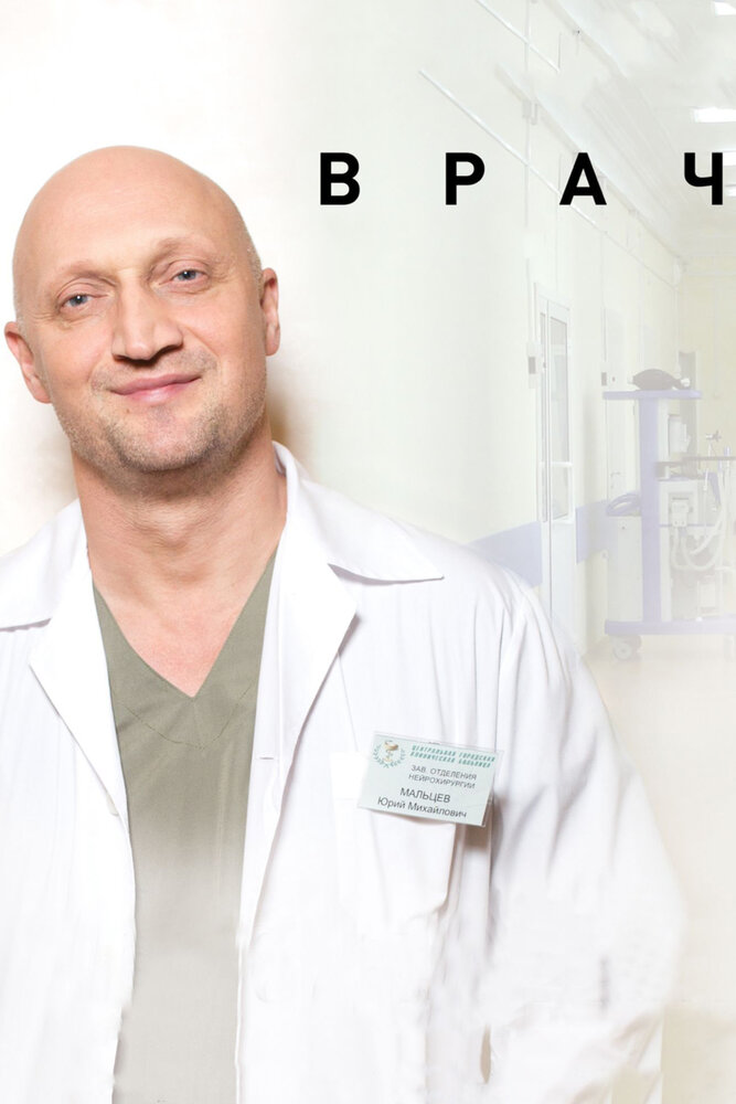 Скачать через торрент фильм врач