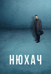 Смотреть Нюхач (1 сезон) (2013) в HD качестве 720p