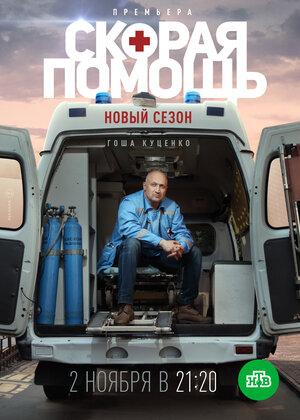 Скорая помощь с Гошей Куценко новый сезон 2020