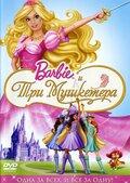 Барби и три мушкетера смотреть фильм онлай в хорошем качестве