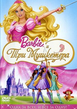 Барби и три мушкетера  (2009)