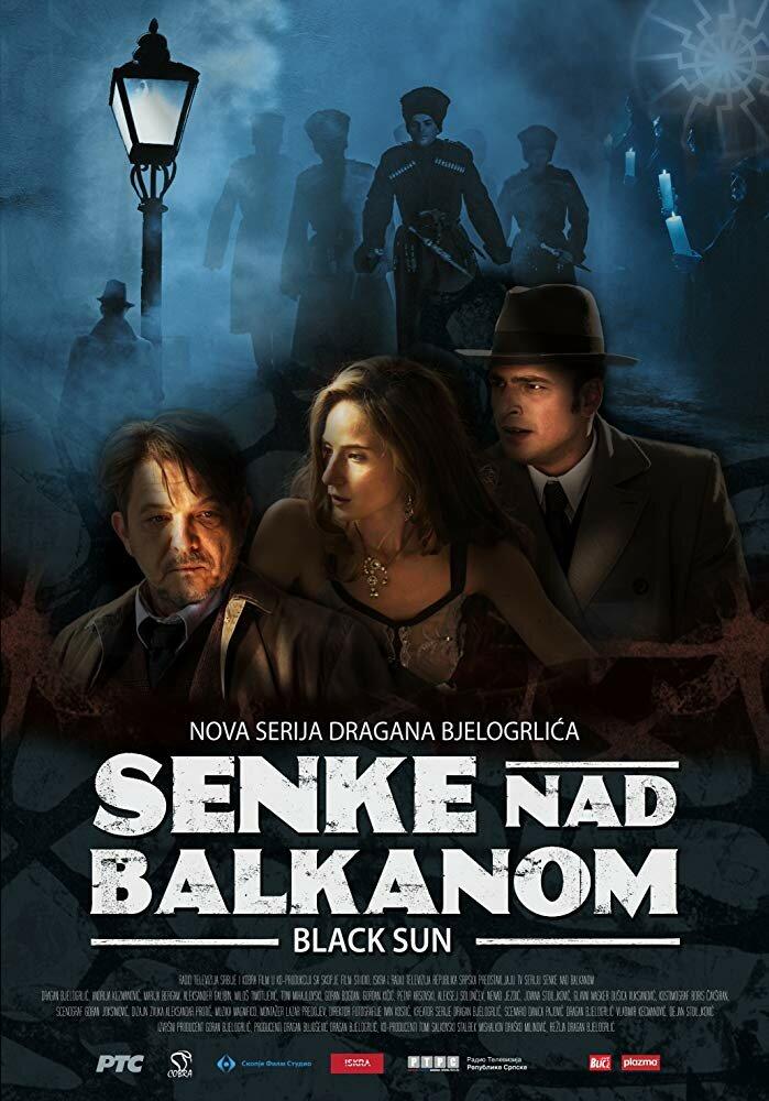 Тени над Балканами (2017)