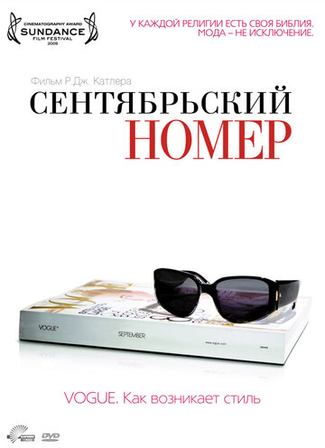 Сентябрьский номер (The September Issue)