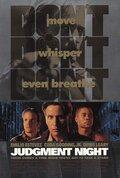 Ночь страшного суда (1993)