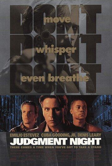 Ночь страшного суда / Judgment Night (1993)