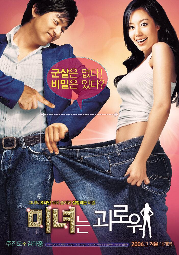 373093 - 200 фунтов красоты ✸ 2006 ✸ Корея Южная