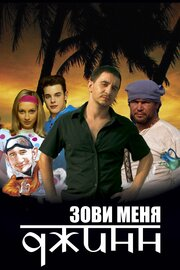 Зови меня Джинн (2005)