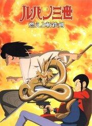 Люпен III: Роковой дракон (1994)