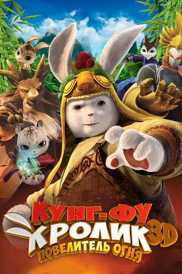 скачать фильм Кунг-фу Кролик: Повелитель огня