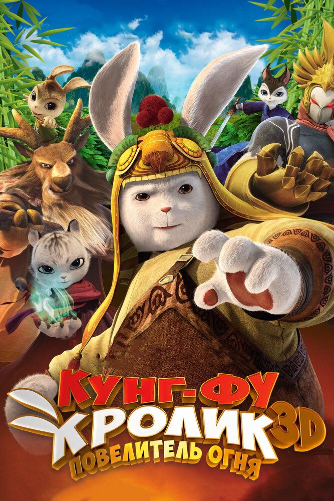 Кунг-фу Кролик: Повелитель огня смотреть онлайн
