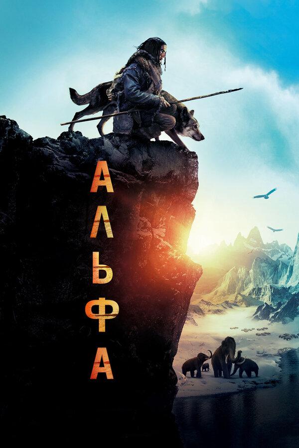 Отзывы к фильму – Альфа (2018)