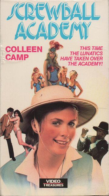 Академия сумасбродства (1986)