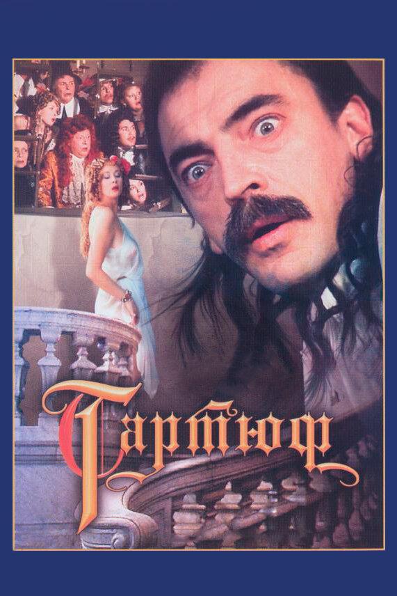 Тартюф (1992) смотреть онлайн бесплатно в HD качестве