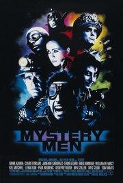 Таинственные люди (1999)