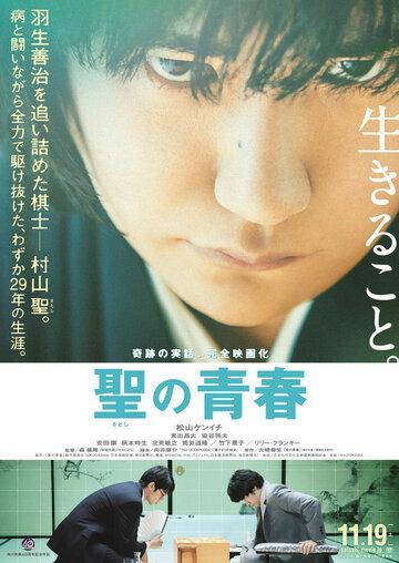 Юность Сатоси (2016) полный фильм онлайн