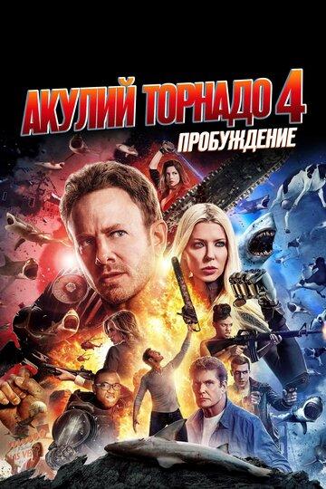 Акулий торнадо 4: Пробуждение / Sharknado 4: The 4th Awakens (2016) смотреть онлайн