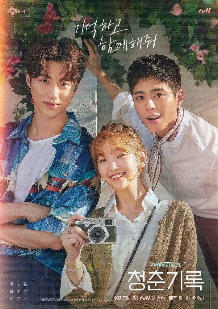 1323571 - Истории молодых ✦ 2020 ✦ Корея Южная