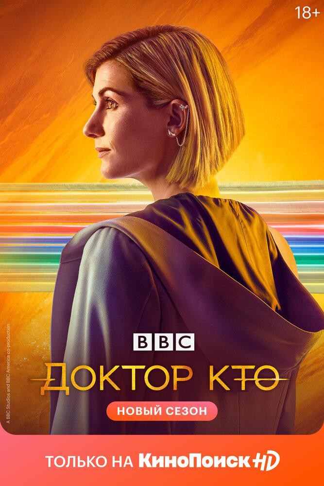 Доктор Кто 11 сезон пилотная серия