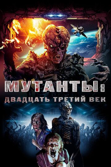 Фильм Мутанты: Двадцать третий век