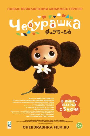 Чебурашка (Cheburashka)
