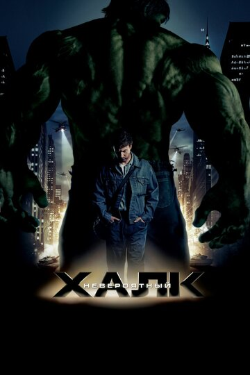 Невероятный Халк (2008) полный фильм онлайн