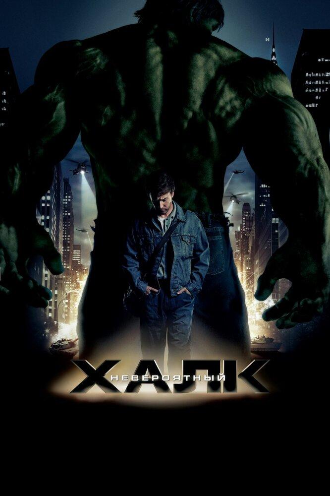 Невероятный Халк / The Incredible Hulk (2008) смотреть онлайн