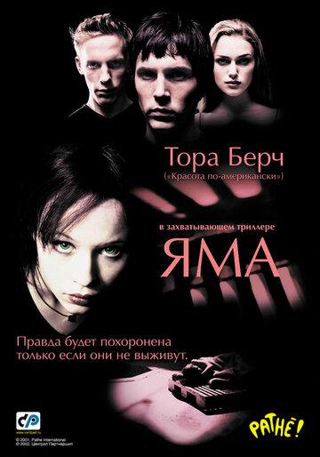 Постер к фильму Яма (2001)