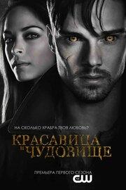 Смотреть Красавица и чудовище (2 сезон) (2013) в HD качестве 720p