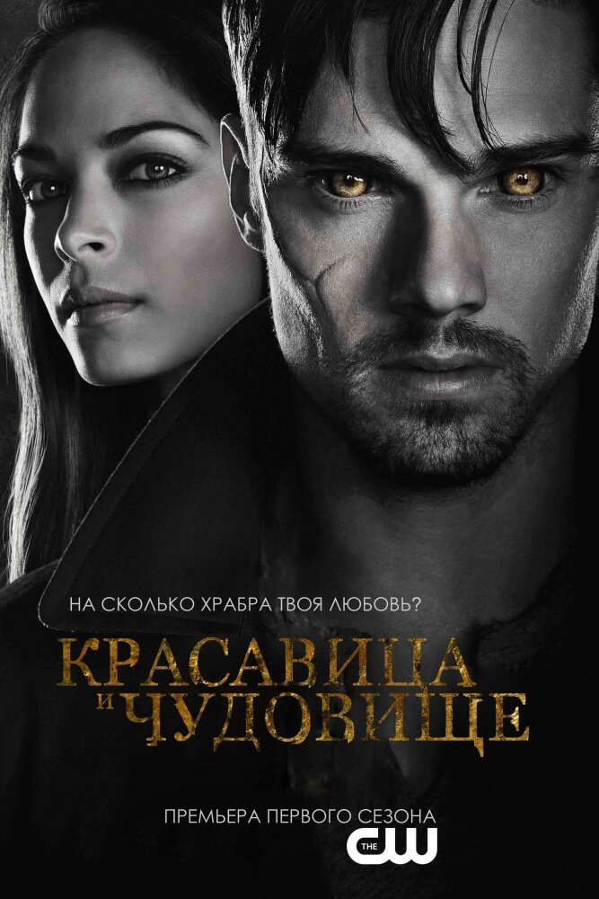 Красавица и чудовище 4 сезон 13 серия (сериал, 2016) смотреть онлайн