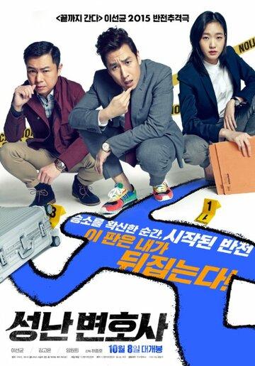 Адвокат: пропавшее тело / Sungnan byeonhosa (2015)