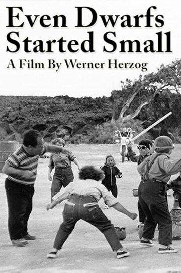 И карлики начинают с малого (1970)