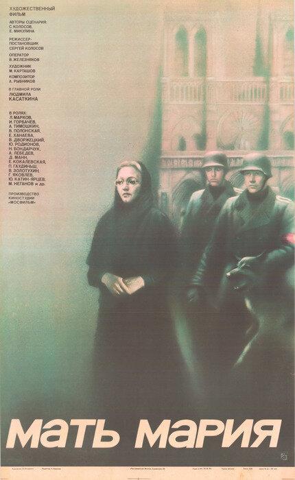 Фильмы Мать Мария