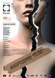 фильм Инородное тело смотреть онлайн