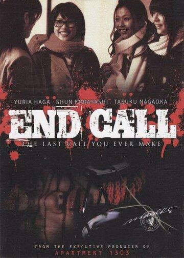 Скачать дораму Последний звонок End Call